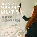 Keisou-neri-sho01