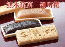 ※1/21以降発送 熊本銘菓 細川櫻/9個入り 熊本菓房