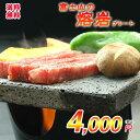富士山の熔岩プレート(ミニコンロ用・15×15cm)〜天然の熔岩が素材の旨味を引き出します♪〜 /バーベキュー/BBQ/キャンプ/焼肉/
