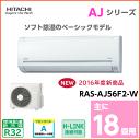 ☆日立 ルームエアコン【主に18畳用】AJシリーズ白くまくんRAS-AJ56F2-W 200V 2016年モデル(RASAJ56E2後継品)RASAJ56F2