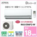 ☆日立 ルームエアコン【主に18畳用】Dシリーズ白くまくん RAS-D56F2 単相200V 2016年モデル RASD56F2W