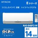 ☆日立 ルームエアコン【主に14畳用】Eシリーズステンレス・クリーン 白くまくん RAS-E40F2 単相200V 2016年モデル RASE40F2W