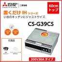☆三菱 [据え置き]30Aタイプ IHクッキングヒーター【CS-G39CS】60cmトップ