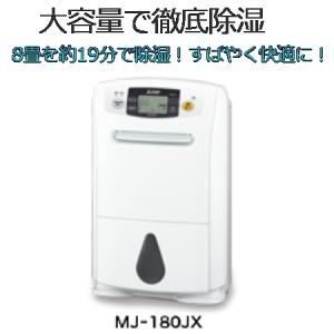 ☆三菱[ハイパワータイプ]【19〜39畳】MJ-180JX(W)[ホワイト]