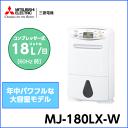 ☆三菱 ハイパワー除湿機 MJ-180LX-W (木造19畳〜コンクリート39畳)MJ180LX