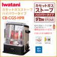 ☆イワタニ カセットガス ストーブ ハイパワータイプ デカ暖 CB-CGS-HPR ブラック&シャンパンゴールド