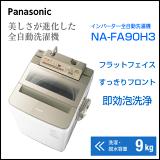 ��Panasonic��9kg ����ư��������NA-FA90H3-N���ϰ���ꡪ�����������⥻�åȡۡ����ֻ�����Բġ�