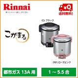 ☆リンナイ ガス炊飯器 RR-055GS-D(ブラック) RR055GSD【都市ガス専用】