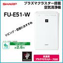 ☆SHARP 空気清浄機 (〜24畳まで)]FU-E51-W ホワイト系
