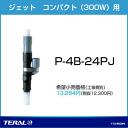 ☆テラル 深井戸ポンプ用ジェット【P-4B-24PJ】P4B24PJ