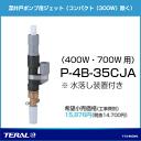 ☆テラル 深井戸ポンプ用ジェット【P-4B-35CJA】P4B35CJA