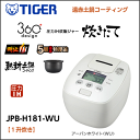 ☆タイガー 圧力IH炊飯ジャー(1升炊き) 炊きたて JPB-H181-WU アーバンホワイト