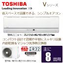 ☆東芝ルームエアコン 【主に8畳用】(高さ25cm)VシリーズRAS-2555V-W[ホワイト] 単相100V 2015年モデル RAS2555V