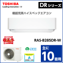 ☆東芝 ルームエアコン【主に10畳用】DRシリーズRAS-B285DR 単相100V 2016年モデル RASB285DRW