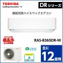 ☆東芝 ルームエアコン【主に12畳用】DRシリーズRAS-B365DR 単相100V 2016年モデル RASB365DRW
