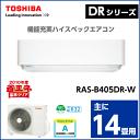 ☆東芝 ルームエアコン【主に14畳用】DRシリーズRAS-B405DR 単相100V 2016年モデル RASB405DRW