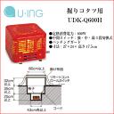 ☆ユーイング(旧モリタ電工) 掘りコタツ用ヒーターユニット【600W】UDK-Q600H UDKQ600H