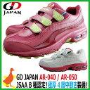 安全靴 GD JAPAN ar-040 ar-050 【24.5-28.0cm】 JSAA B種認定スニーカー安全靴 マジックテープ仕様