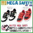 ショッピングレッドシューズ 安全靴 喜多 MK-7735 MEGA SAFETY 激安樹脂先芯 合成皮革【ホワイト ブラック レッド シューズ 4E 軽量 メンズ シューズ スニーカー 作業靴】