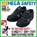 安全靴 喜多 MK-7800 激安樹脂先芯 合成皮革【ブラック シューズ 4E 軽量 メンズ シューズ スニーカー 静電防止 耐油 反射】