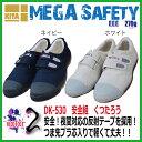 安全靴 喜多 DK-530 安全組 くつたろう 激安プラ先芯 綿【破格 SALE ネイビー ホワイト 3E 軽量 メンズ シューズ スニーカー 作業…
