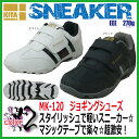 喜多 MK-120 ジョギングシューズ 激安【3E 破格 SALE ホワイト ブラック 軽量 メンズ...