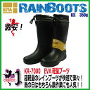 喜多 KR-7000 EVA軽量ブーツ 激安【3E 破格 SALE ブラック 軽量 メンズ シューズ レインブーツ 作業靴 雨具 長靴 農作業 レディース …