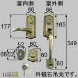 TOYOSASH(MIWA TE-02,LE-02)玄関ドア(サムラッチ錠)鍵(カギ)交換艶消しゴールド色【送料無料】