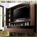 壁掛け機能付き ハイタイプTVボード Dewey デューイ 55型対応 幅180cm