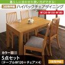 伸縮式ダイニングテーブル 5点セット Costa コスタ (テーブル+チェア4脚) W120-180 最大180cm