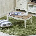 【送料無料】木目×ホワイトが可愛い、アンティーク風ローテーブル
