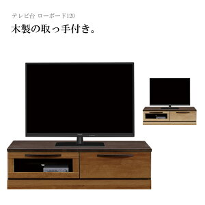 テレビ台 テレビボード ローボード 幅120cm 完成品 木