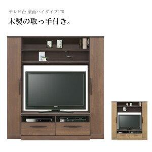 テレビ台 テレビボード ハイタイプ 壁面収納 幅170cm