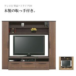 テレビ台 テレビボード ハイタイプ 壁面収納 幅200cm