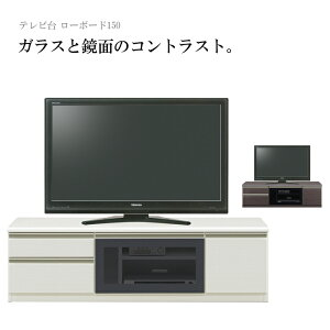 テレビ台 テレビボード ローボード 幅150cm 完成品 木