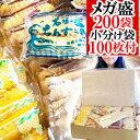 ちんすこう 送料無料 200袋(400個入り)沖縄土産 8種の味(混合) メガ盛 業務用 沖縄お土産 焼き菓子 クッキー 石垣の塩 沖縄 クッキー 大量 訳あり 在庫処分 アウトレット ではありません 小分け