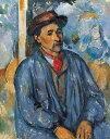油絵 ポール・セザンヌ 青の仕事着を着た男 F12サイズ F12号 606x500mm 油彩画 絵画 複製画 選べる額縁 選べるサイズ