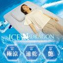 冷感敷きパッド アイスドラゴン シングル Q-max0.411【クール寝具 ひんやり ブルー おしゃれ ナイロン 夏 快眠 洗える 送料無料】