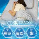冷感肌掛け布団 アイスドラゴン シングル Q-max0.411【クール寝具 ひんやり ブルー ふとん おしゃれ ナイロン 夏 快眠 洗える 送料無料】