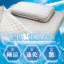 冷感枕パッド アイスドラゴン Q-max0.411【クール寝具 ひんやり ブルー おしゃれ ナイロン 夏 快眠 洗える】