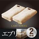 ラストタオル エブリータオル 2枚セット 32×120cm【...