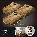 ラストタオル フェイスタオル 3枚セット 32×85cm【淺...