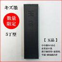 数量限定 【墨運堂】 キズ墨 漢字清書用 玉品 5.0丁型