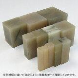 印材 遼凍石 75×75×40mm 『落款 篆刻 遊印 書道用品』