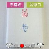 漢字用紙 清書用 手漉き半切 【響】 100枚 『条幅 書道用紙 書道用品』
