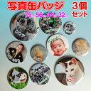 写真缶バッジ オリジナル缶バッジ 出産記念 子供の写真 お気に入りの写真 イラスト プレゼント ネコポス 送料無料 badge-003