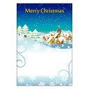 クリスマスカード サンタクロース サンタ 【DMC-074-L】100枚パック メッセージカード ハガキサイズ デザインメッセージカードにクリスマスカード登場!【クリスマスデザインの絵柄面はプリンタ出力には適しません】