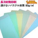 【封筒印刷】長形3号封筒 中身の透けないパステルカラー〈80〉 1,000枚【送料無料】 長3 封筒 印刷 名入れ封筒 定形封筒