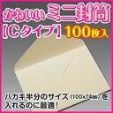 【ミニ封筒/パステルカラー《Cタイプ》】メッセージカード 手紙 メモを入れるのに最適な小型封筒 パステルカラーのミニ封筒 クリーム/ピンク/ブルー 120x86mm[100枚][smi-large-100]