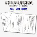 【ビジネス挨拶状印刷】 二ツ折カード+洋封筒 〔就任・退任 挨拶状〕 【送料無料】